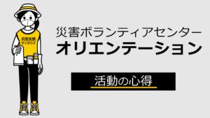 オリエンテーション動画 活動の心得編